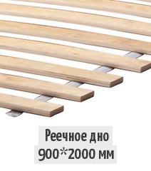 Реечное дно 900*2000 мм